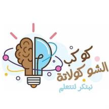Kawkab Al Chocolata