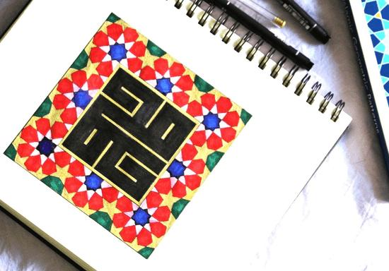 Kufic Art: 1-on-1 Geometric Arabic Calligraphy Workshop