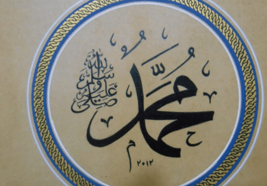Online Class: Kufic Calligraphy Private Class with Amna