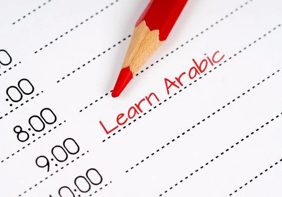 Private Arabic Lessons with Hala Ameri