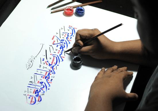 Private Arabic Calligraphy Classes